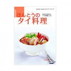 Popular Thai Cuisine - Japanese Edition