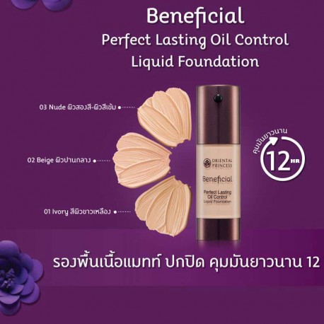 Oriental Princess Beneficial Perfect Lasting Oil Control Liquid Foundation