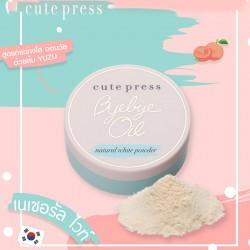 Cute Press Bye Bye Oil Natural White Powder